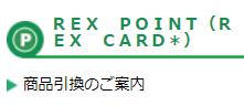 REXカード ポイント交換