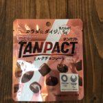 今日のお試し引換券 タンパクト チョコレート