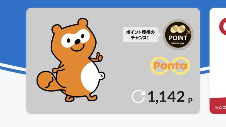 リクルートポイント→ポンタポイント