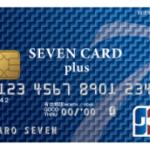 セブンカードプラス申込【クレジットカード】